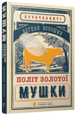Політ золотої мушки - фото книги