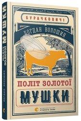 Політ золотої мушки - фото обкладинки книги