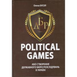 Political Games, або Створення Державного бюро розслідувань в Україні - фото книги