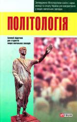 Політологія - фото обкладинки книги