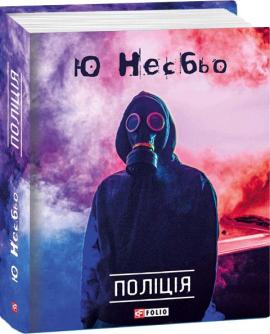 Поліція - фото книги