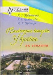 Політична історія України ХХ століття - фото обкладинки книги