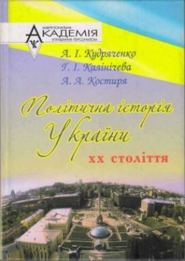 Політична історія України ХХ століття - фото книги