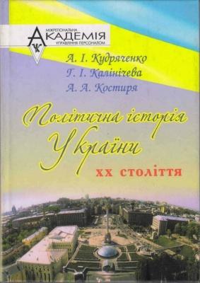 Книга Політична історія України ХХ століття