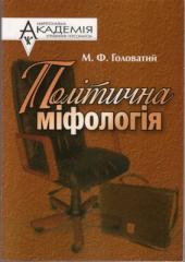 Політична міфологія - фото обкладинки книги