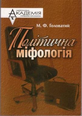 Політична міфологія - фото книги