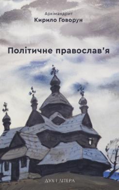 Політичне православ'я: доктрина, що розділяє Церкву - фото книги