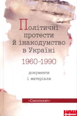 Політичні протести й інакодумство в Україні - фото книги