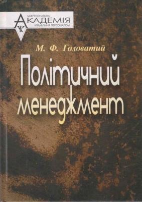 Книга Політичний менеджмент