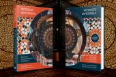 Політичний порядок і політичний занепад у двох томах