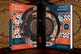 Політичний порядок і політичний занепад у двох томах - фото книги