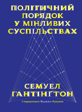 Політичний порядок у мінливих суспільствах - фото обкладинки книги