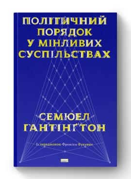 Політичний порядок у мінливих суспільствах - фото книги