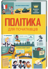 Політика для початківців - фото обкладинки книги