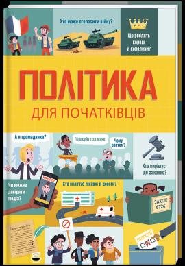 Політика для початківців - фото книги