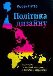 Політика дизайну - фото обкладинки книги