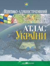Політико-адміністративний атлас України - фото обкладинки книги