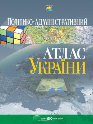 Книга Політико-адміністративний атлас України