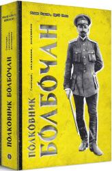 Полковник Болбочан. Спогади, свідчення, документи - фото обкладинки книги