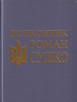 Полковник Роман Сушко: Документи. Матеріали. Спогади. Щоденники. Листи. Фотографії - фото книги