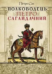 Полководець Петро Сагайдачний - фото обкладинки книги