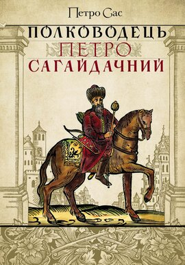 Полководець Петро Сагайдачний - фото книги