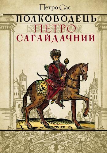 Книга Полководець Петро Сагайдачний