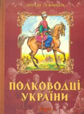 Полководці України. Легенди та перекази - фото обкладинки книги