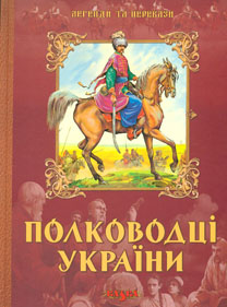 Полководці України. Легенди та перекази - фото книги