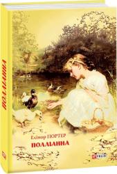 Полліанна - фото обкладинки книги