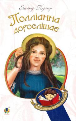 Полліанна дорослішає - фото книги