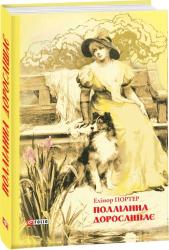 Полліанна дорослішає - фото обкладинки книги