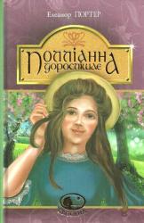 """Полліанна дорослішає. Серія """"Світовид"""" - фото обкладинки книги"""