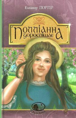 """Полліанна дорослішає. Серія """"Світовид"""" - фото книги"""