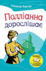 """Полліанна дорослішає. Серія """"Улюблені книжки"""" - фото обкладинки книги"""