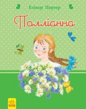 """Полліанна. Серія """"Романи для дівчаток"""" - фото обкладинки книги"""