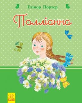 """Полліанна. Серія """"Романи для дівчаток"""" - фото книги"""