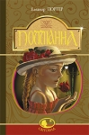 """Полліанна. Серія """"Світовид"""" - фото обкладинки книги"""