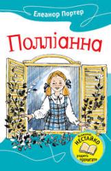 """Полліанна. Серія """"Улюблені книжки"""" - фото обкладинки книги"""