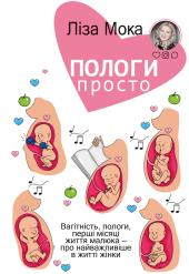 Пологи — просто. Вагітність, пологи, перші місяці життя малюка — про найважливіше в житті жінки - фото обкладинки книги