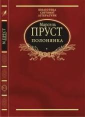 Полонянка - фото обкладинки книги