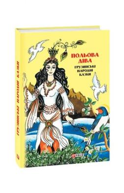 Польова діва: грузинські народні казки - фото книги