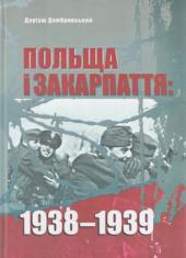 Польща і Закарпаття: 1938-1939 - фото обкладинки книги