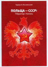 ПОЛЬЩА — СССР: Гібралтар і Катинь - фото обкладинки книги
