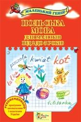 Польська мова для малюків від 2 до 5 років - фото обкладинки книги