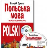 Польська мова. Початковий курс (Книга + CD) - фото обкладинки книги