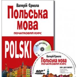 Польська мова. Початковий курс (Книга + CD) - фото книги