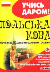 Польська мова. Українсько-польський розмовник і словник - фото обкладинки книги