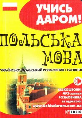 Польська мова. Українсько-польський розмовник і словник - фото книги