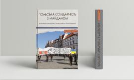 Польська солідарність з Майданом - фото книги